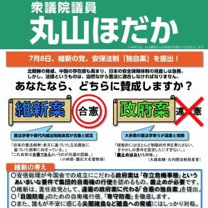 20150422_ほだか通信_安保号_omote