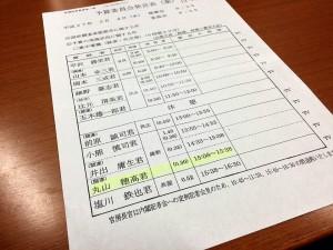 20150202_予算委員会バッター表