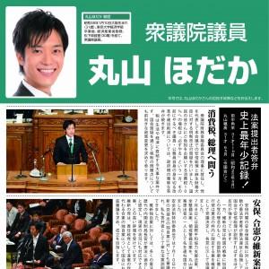 20150719_ニュース泉州19_第1号_pixel